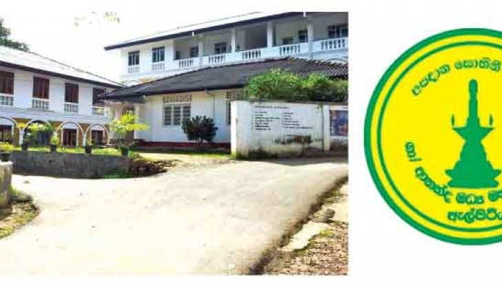 The 75th anniversary of the founding of Elpitiya Ananda Central College, the national school in the Southern part of the island, falls on March 24, 2017.  One of the significant events in British colonial Ceylon was the establishment of Ananda College, Colombo on November 1, 1886 by the Buddhist Theosophical Society. Elpitiya Ananda Central College was founded as a sister school in down south by the Buddhist Society, during the World War II after the Japanese dropped bombs in Colombo, on March 20 194