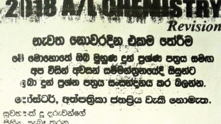 A leaflet said to have been distributed by a private tuition master outside an A/L exam centre at a leading School in Gampaha.